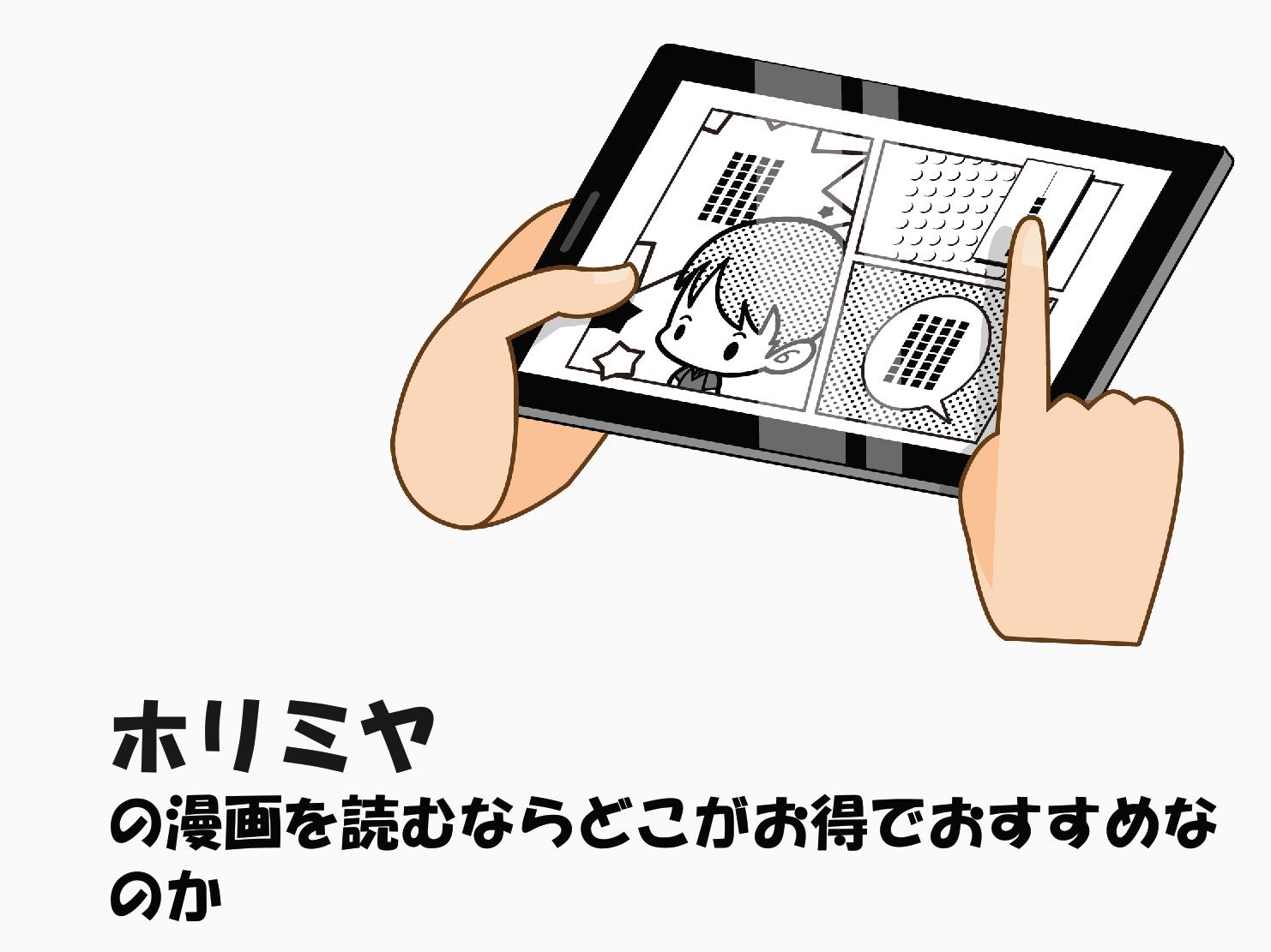 ホリミヤ 漫画 全巻